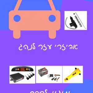 מיגון לרכב