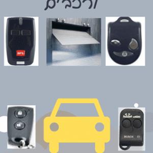 שלטים לרכב ושערים חשמליים