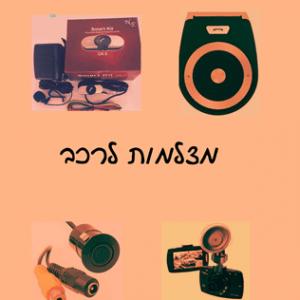 דיבוריות ומצלמות לרכב